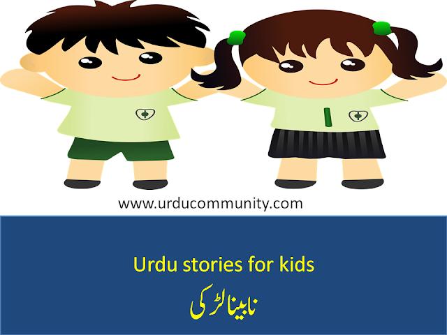 urdu stories for kids.Blind girl