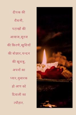 Wishes of diwali in hindi, Diwali quotes, Happy Diwali wishes message. Labelashishkumar 2019