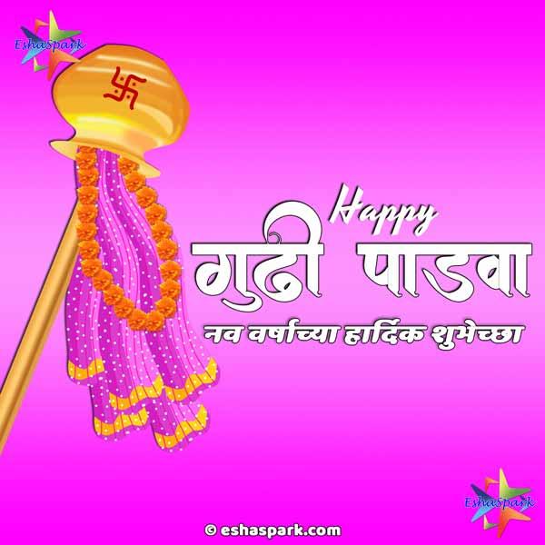 Happy Gudi Padwa