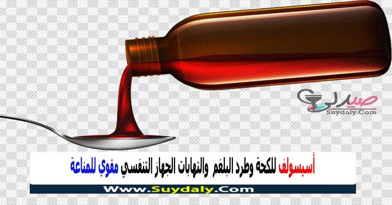 أسيسولف شراب ACESOLV SYRUP علاج الكحة مذيب للبلغم ومهدئ للسعال ويقوي المناعة الجرعة والسعر في 2020