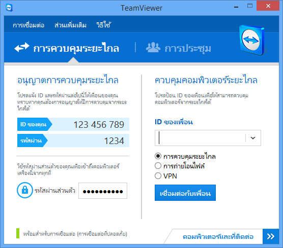 TeamViewer 11 Premium [Full + Patch] One2up ภาษาไทย ...