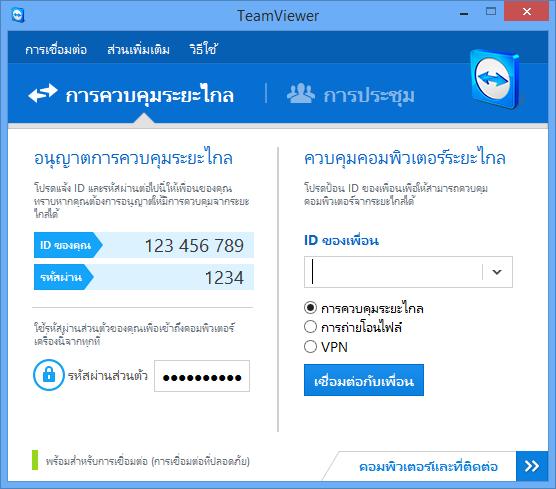 TeamViewer 11 Premium Full + Patch โปรแกรมควบคุมคอมพิวเตอร์ระยะไกล [One2up]