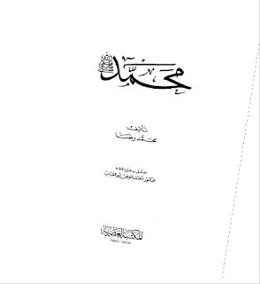 محمد صلى الله عليه وسلم - محمد رضا16