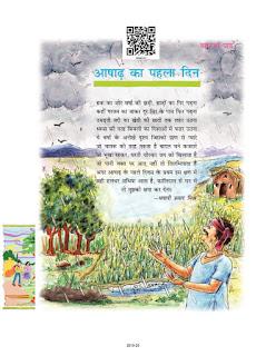 आषाढ़ का पहला दिन कविता भवानी प्रसाद मिश्र   Class 8th Hindi Durva