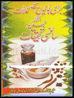 jadhi-botiyon-kay-kamalaat-aur-jadeed