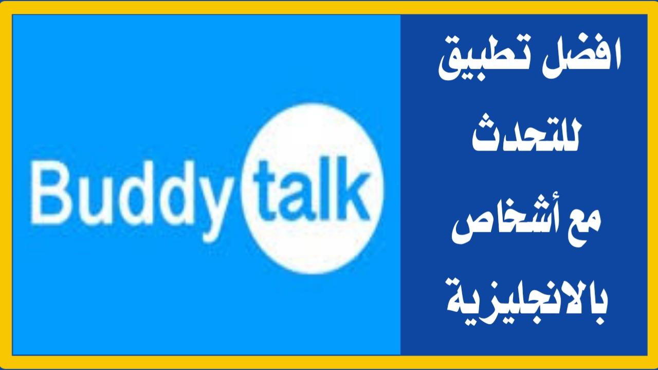 تثبيت وتحميل أفضل تطبيق اندرويد للتحدث بالانجليزية مع أشخاص فى نفس مستواك Buddytalk