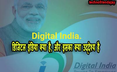 benefits of digital india in hindi