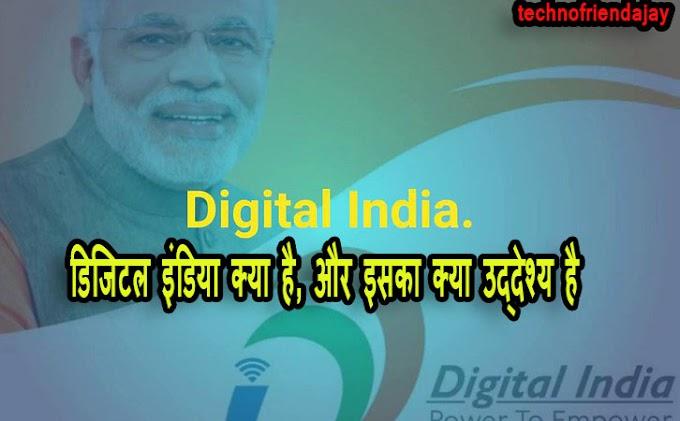 डिजिटल इंडिया क्या है, और इसका क्या उद्देश्य है
