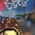 free download K Dil Bohat Udas Hai by Nighat Abdullah