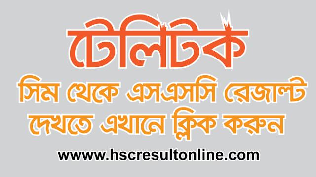 SSC result 2019 by teletalk