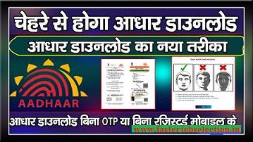 Aadhaar Kaise Download Kare Apne Chehre Se | फेस ऑथेंटिकेशन से आधार कैसे डाउनलोड करें