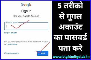 [5 तरीके] गूगल अकाउंट का पासवर्ड कैसे पता करें 2021| How To Recover Google Account Password In Hindi 2021