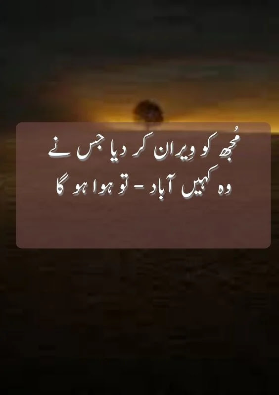 2 line Sad Poetry in Urdu