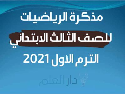 مذكرة رياضيات للصف الثالث الابتدائى الترم الاول 2021