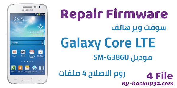 سوفت وير هاتف Galaxy Core LTE موديل SM-G386U  روم الاصلاح 4 ملفات تحميل مباشر