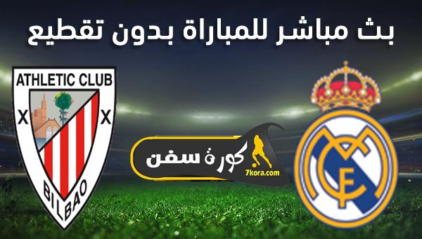 موعد مباراة أتلتيك بلباو وريال مدريد بث مباشر بتاريخ 05-07-2020 الدوري الاسباني