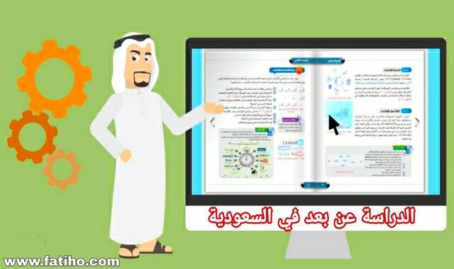 الدراسة عن بعد في السعودية 2022