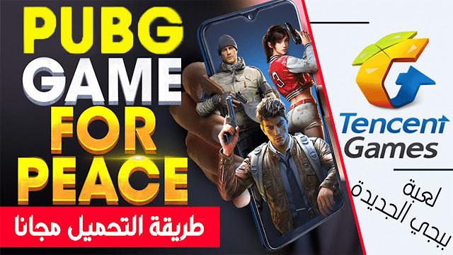 طريقة تحميل لعبة ببجي موبايل الجديدة كليا باسلحة وشخصيات جديدة Game For Peace Pubg Mobile 2019