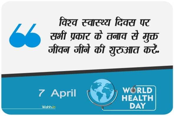 World Health Day Wishes Hindi