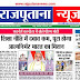 Rajputana News daily epaper 8 September 2020 Newspaper