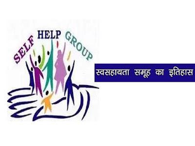 स्वयं सहायता समूह  का इतिहास या पृष्ठभूमि |Self help group Background | SHG Group History