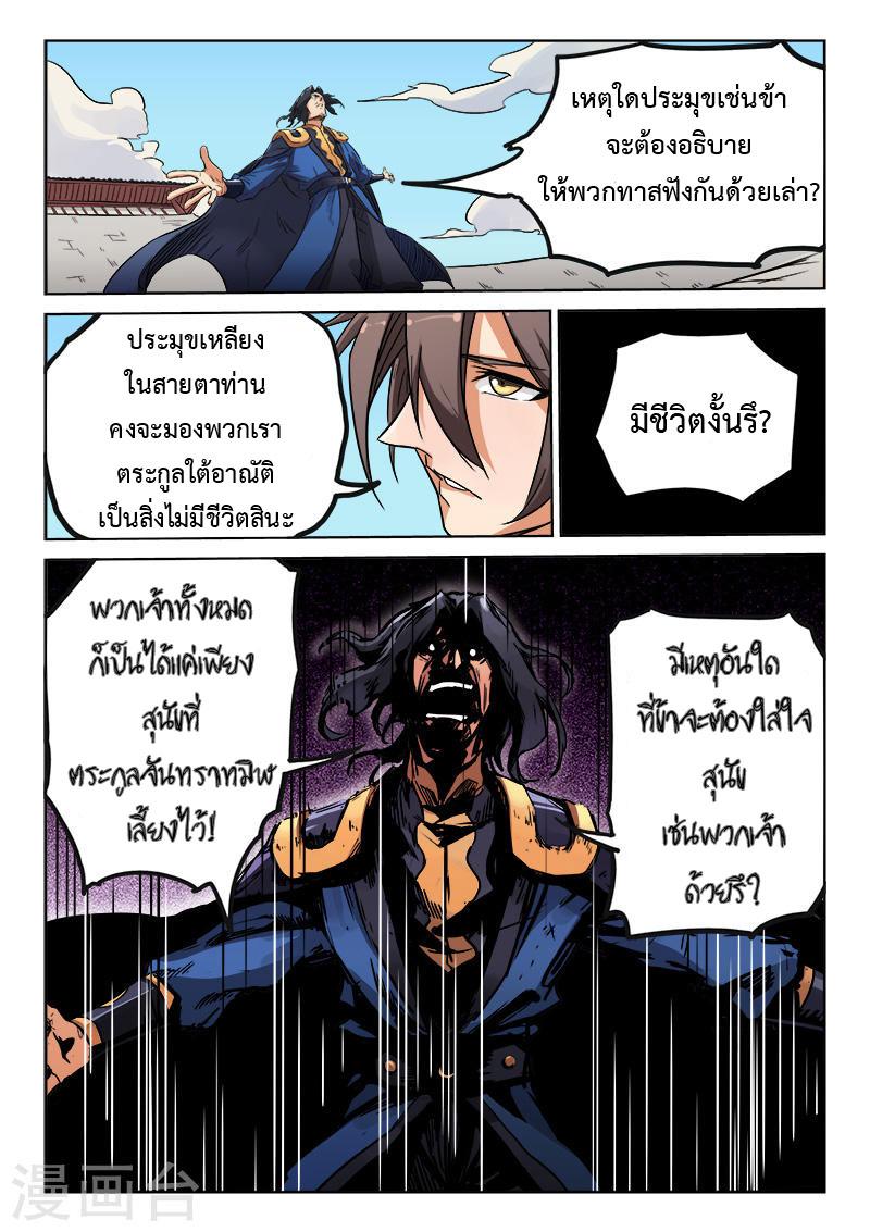 อ่านการ์ตูน Star Martial God Technique 144 ภาพที่ 9
