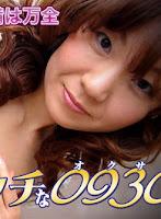 H0930 ki190402 エッチな0930 元村 律子 36歳