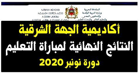 الجهة الشرقية النتائج النهائية لمباراة التعليم والملحقين نونبر 2020