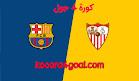 كورة 4 جول موعد مباراة برشلونة ضد اشبيلية اليوم والقناة الناقلة في كاس ملك اسبانيا