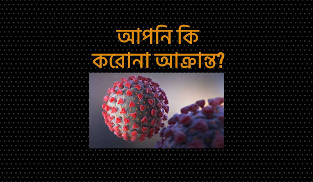IEDCR and Ministry of Health Hotline Number | Corona Bangladesh Helpline