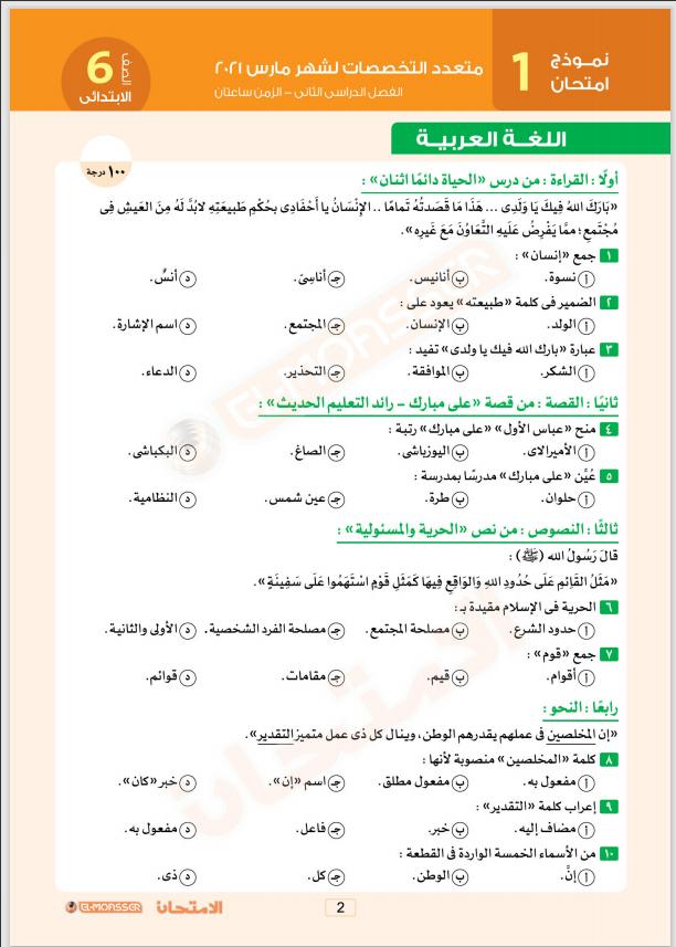 امتحانات متعددة التخصصات بالإجابات جميع المواد للصف السادس الإبتدائى(عربى-لغات)  الترم الثانى 2021 من المعاصر