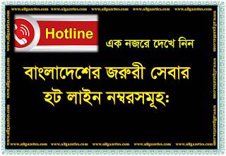 একনজরে-বাংলাদেশের জরুরী সেবার হটলাইন নম্বরসমূহ    Hotline numbers for emergency service in Bangladesh