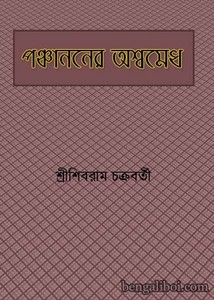 Panchananer Ashwamedh by Sivaram Chakravarty ebook