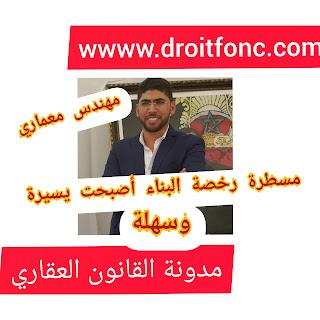 الحصول على رخصة البناء في المغرب