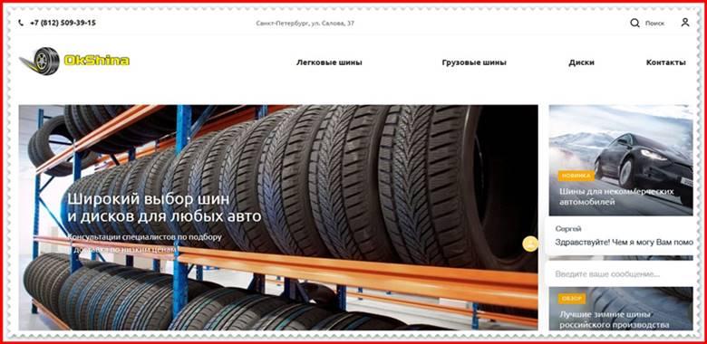 Мошеннический сайт okshina.ru – Отзывы о магазине, развод! Фальшивый магазин OkShina