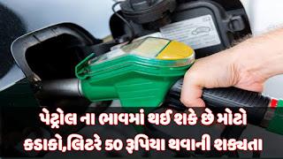 Petrol Price Cut Soon