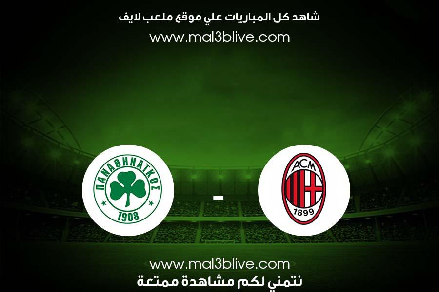 مشاهدة مباراة ميلان وباناثينايكوس بث مباشر ملعب لايف اليوم الموافق 2021/08/14 في مباراة ودية