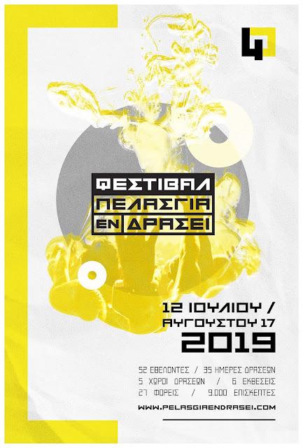 4o Pelasgia En Drasei Festival