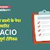 IB ACIO Exam 2021: पिछले सालों के पेपर पर आधारित IB ACIO परीक्षा के लिए महत्वपूर्ण टॉपिक्स (Important topics based on previous year)