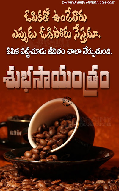 good evening messages in telugu, whats app sharing good evening quotes,good evening inspirational quotes, swami vivekananda speeches, good evening telugu quotes,teugu quotes about success, good evening thoughts in telugu, telugu motivational quotes hd wallpapers, good evening life success quotes, telugu quotes about life