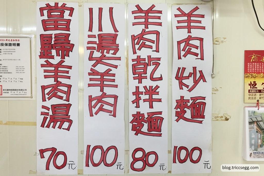 18巷公園羊肉炒麵(3).jpg