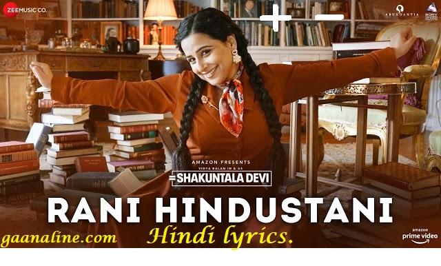 रानी हिन्दुस्तानी | Rani   Hindustani Lyrics - Sunidhi   Chauhan
