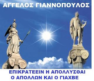 Ο ΕΒΡΑΙΟΣ  ΔΑΙΜΟΝΑΣ ΑΠΟΛΛΩΝ (ΕΒΡΑΙΚΗ Η ΑΠΟΛΛΩΝΙΑ ΛΑΤΡΕΙΑ)