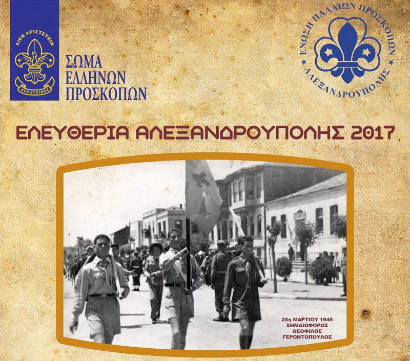 Προσκοπικές εκδηλώσεις Ελευθερίων Αλεξανδρούπολης 2017