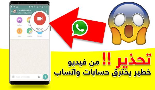 تحذير خطير لمستخدمي واتساب من فيديو يخترق حسابات المستخدمين - بحرية درويد