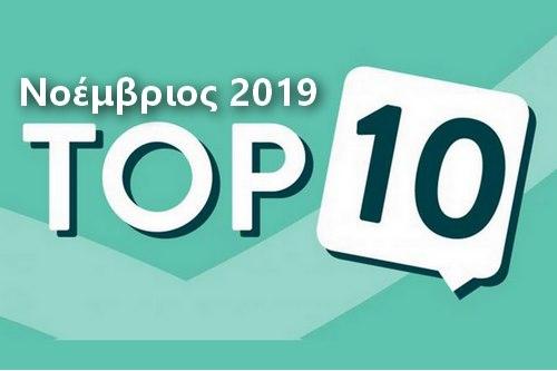 Τα 10 Δημοφιλέστερα άρθρα για τον Νοέμβριο του 2019
