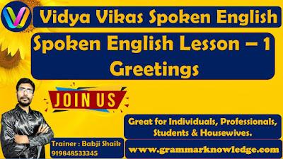 Spoken English Lesson – 1 Greetings