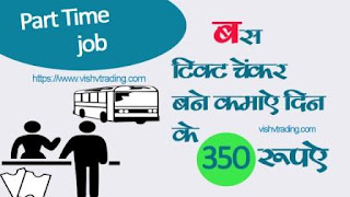 bus driver vacancy government jobs | travel bus driver jobs | bus ticket booking