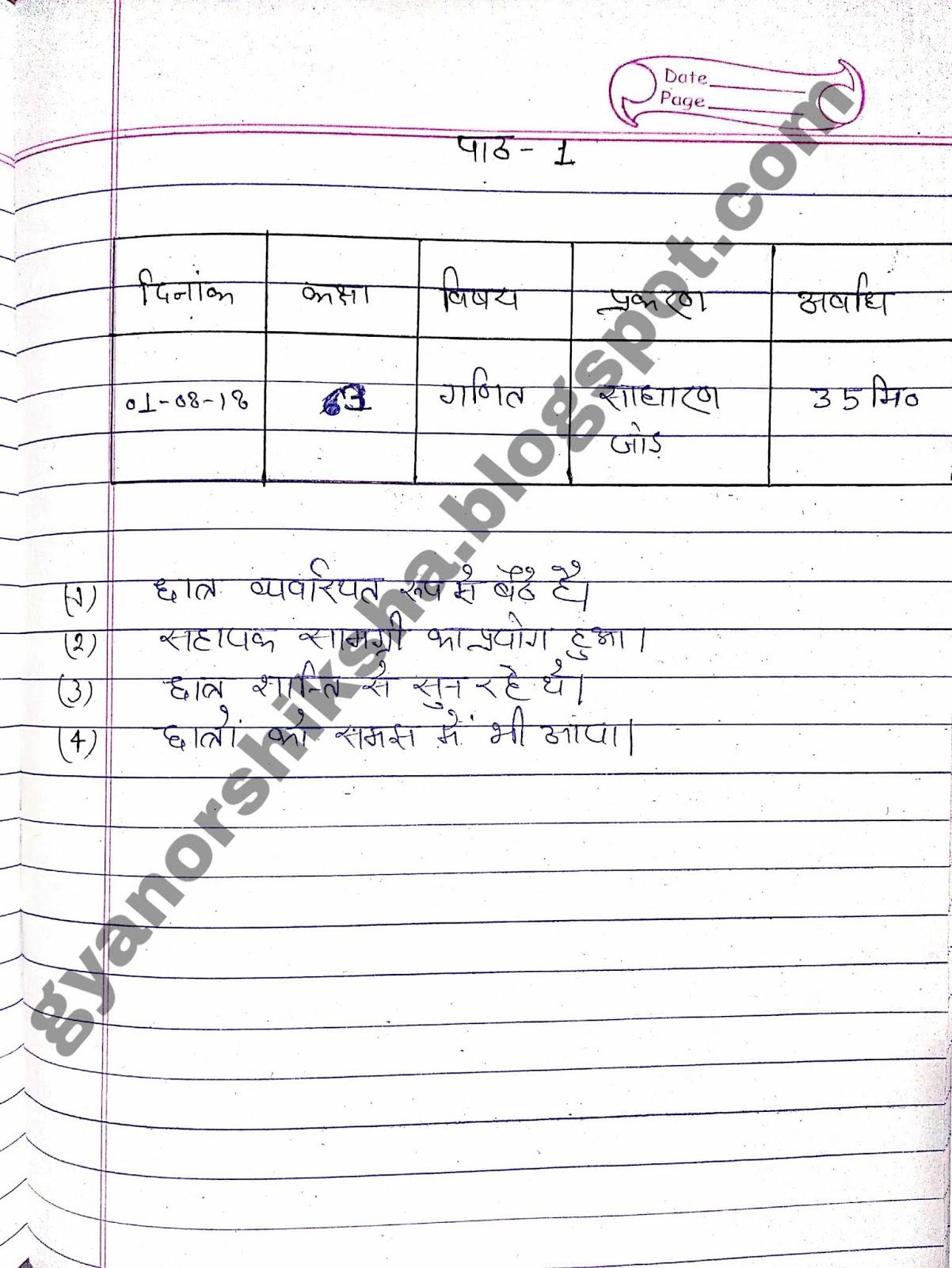 btc pamokų planas hindi kalba
