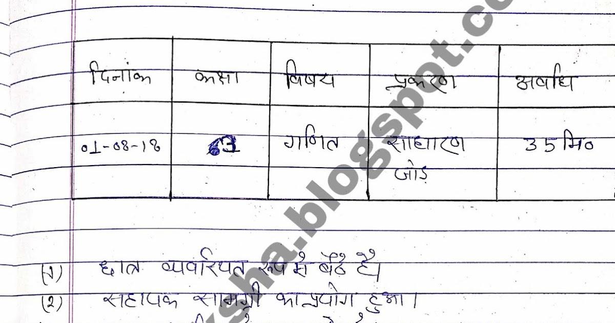 btc pamokų planas hindi kalba)